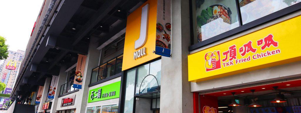 台中美食商場實景