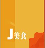 JMALL加入會員